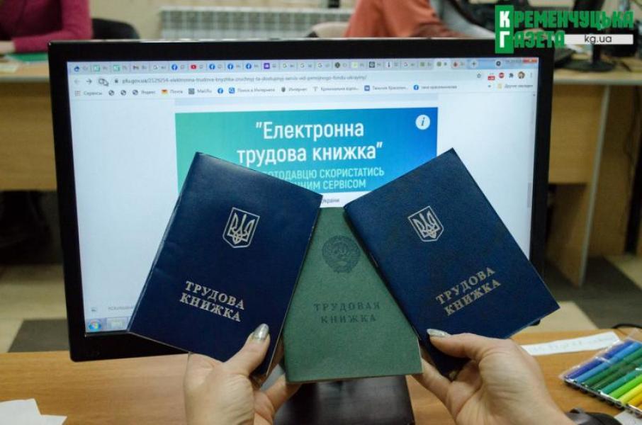 Elektronni Trudovi Knizhki Naskilki Skladne Ce Novovvedennya