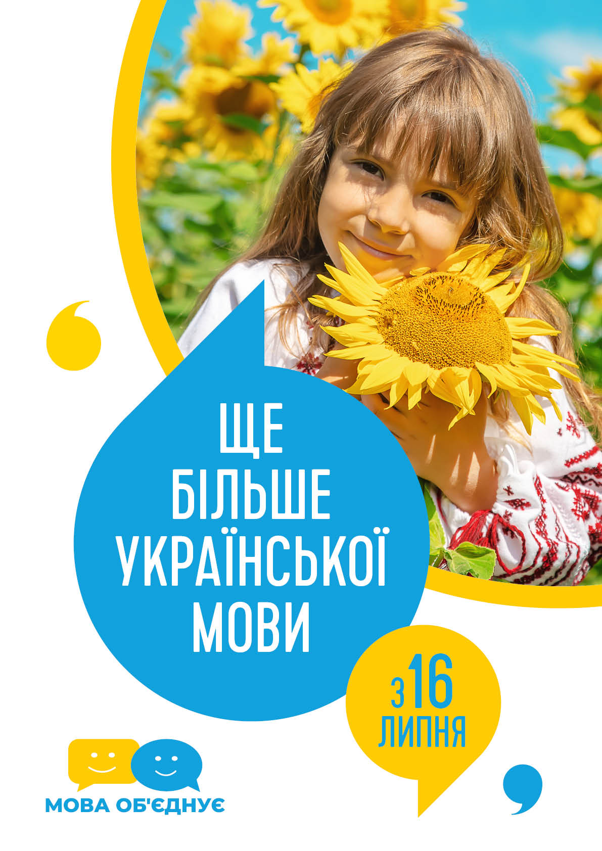 Ukr Mova Poster A2 Preview 1